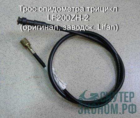 Трос спидометра трицикл LF200ZH-2 (оригинал, заводск. Lifan)