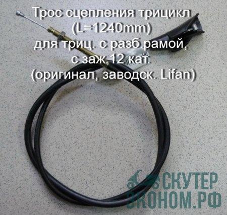 Трос сцепления трицикл (L=1240mm) для триц. с разб.рамой,с заж.12 кат. (оригинал, заводск. Lifan)