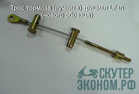 Трос тормоза (ручника) трицикл Lifan (нового образца)