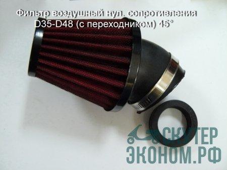 Фильтр воздушный нул. сопротивления D35-D48 (с переходником) 45°