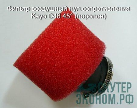 Фильтр воздушный нул.сопротивления Kayo D48 45° (поролон)