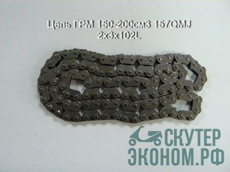 Цепь ГРМ 150-200см3 157QMJ 2x3x102L