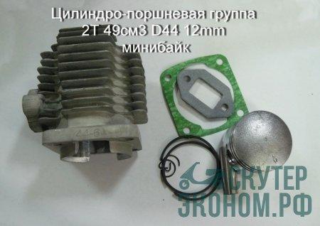 Цилиндро-поршневая группа 2Т 49см3 D44 12mm минибайк