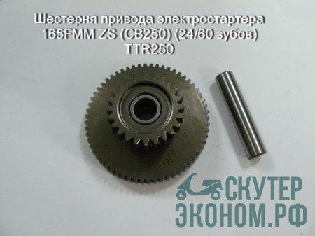 Шестерня привода электростартера 165FMM ZS (CB250) (24/60 зубов) TTR250