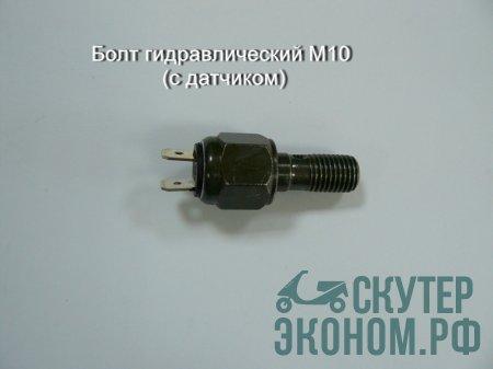 Болт гидравлический М10 (с датчиком)