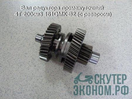 Вал редуктора промежуточный 4Т 200см3 161QMK-B2 (с реверсом)