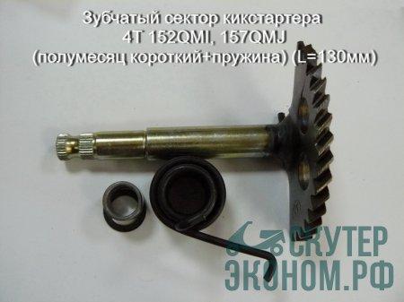 Зубчатый сектор кикстартера 4T 152QMI, 157QMJ (полумесяц короткий+пружина) (L=130мм)