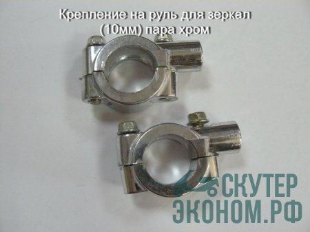 Крепление на руль для зеркал (10мм) пара хром