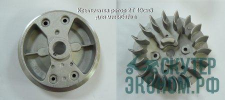 Крыльчатка ротор 2Т 49см3 для минибайка