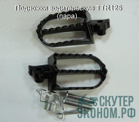 Подножки водительские TTR125 (пара)