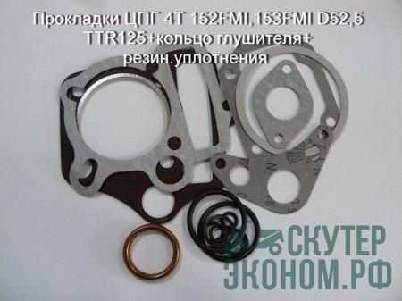 Прокладки ЦПГ 4Т 152FMI,153FMI D52,5 TTR125+кольцо глушителя+ резин.уплотнения