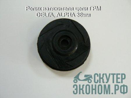 Ролик натяжителя цепи ГРМ DELTA, ALPHA 38мм