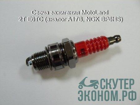 Свеча зажигания MotoLand 2Т E6TC (аналог А17В, NGK BP6HS)