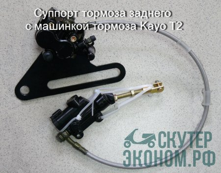Суппорт тормоза заднего с машинкой тормоза Kayo T2