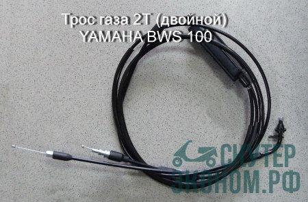 Трос газа 2Т (двойной) YAMAHA BWS 100