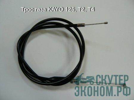 Трос газа KAYO 125, T2, T4