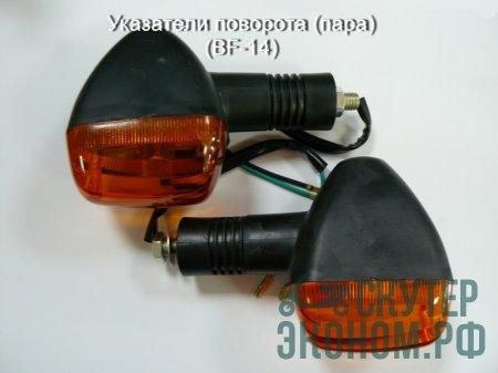 Указатели поворота (пара) (BF-14)