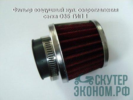 Фильтр воздушный нул. сопротивления сетка D35 ТИП 1