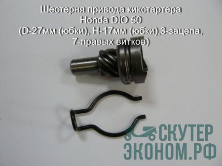 Шестерня привода кикстартера Honda DIO 50 (D-27мм (юбки), H-17мм (юбки),3-зацепа, 7-правых витков)