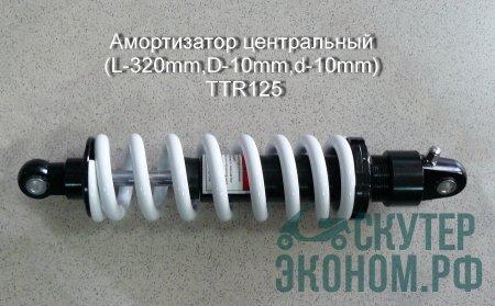 Амортизатор центральный (L-320mm,D-10mm,d-10mm) TTR125