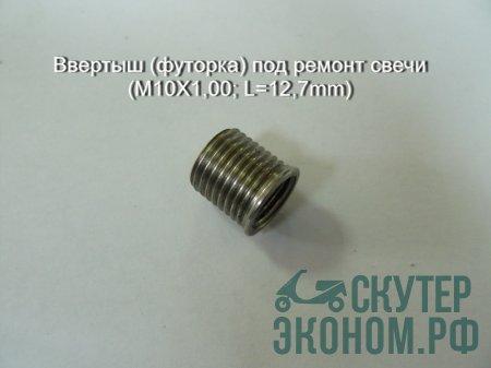 Ввертыш (футорка) под ремонт свечи (M10X1,00; L=12,7mm)