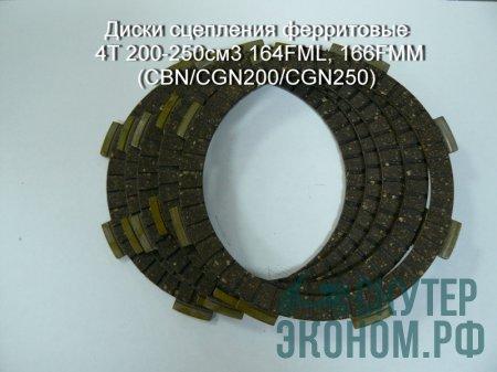 Диски сцепления ферритовые 4T 200-250см3 164FML, 166FMM(CBN/CGN200/CGN250)