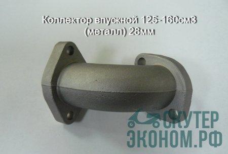 Коллектор впускной 125-160см3 (металл) 28мм