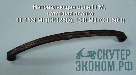 Направляющая цепи ГРМ, натяжная планка 4Т 156FMI (CB125D), 161FMJ (CB150D)