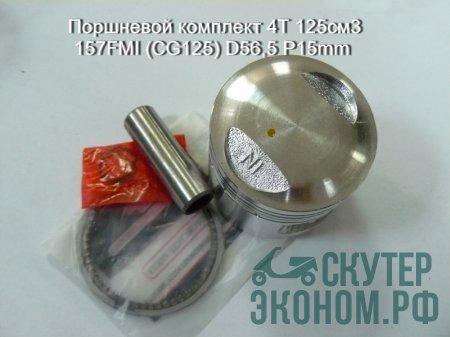 Поршневой комплект 4Т 125см3 157FMI (CG125) D56,5 Р15mm