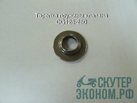 Тарелка пружины клапана CG125-250