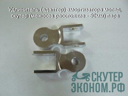 Удлинитель (адаптер) амортизатора мопед, скутер (межосев.расстояние - 50мм) пара