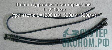 Шланг гидравлический тормозной  L=2200мм (три части: L=1200 мм, 500мм, 500мм)