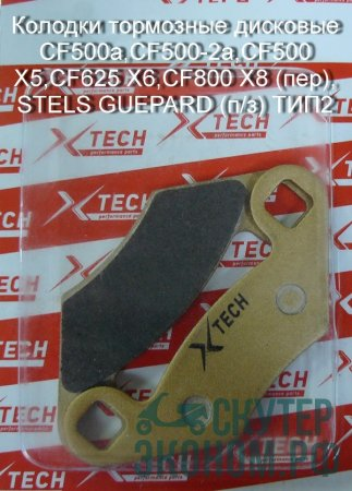 Колодки тормозные дисковые CF500a,CF500-2a,CF500 X5,CF625 X6,CF800 X8 (пер), STELS GUEPARD (п/з) ТИП2