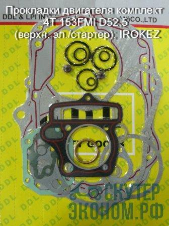 Прокладки двигателя комплект 4Т 153FMI D52,5 (верхн. эл./стартер); IROKEZ