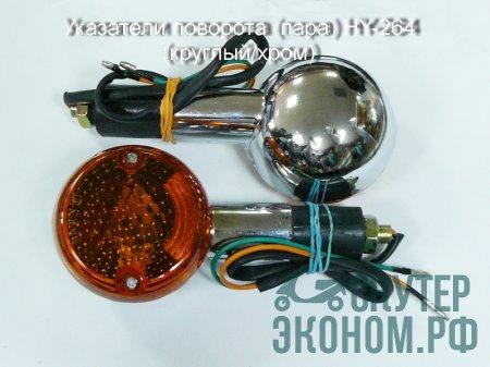 Указатели поворота (пара) HY-264 (круглый/хром)