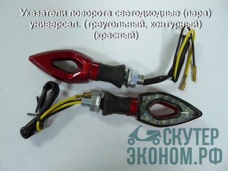 Указатели поворота светодиодные (пара) универсал. (треугольный, контурный) (красный)