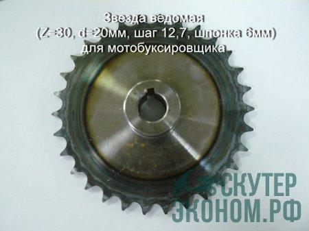 Звезда ведомая (Z=30, d=20мм, шаг 12,7, шпонка 6мм) для мотобуксировщика