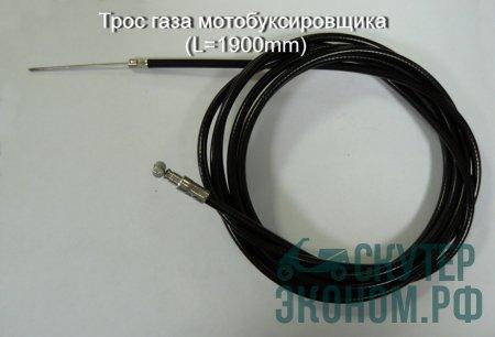 Трос газа мотобуксировщика (L=1900mm)