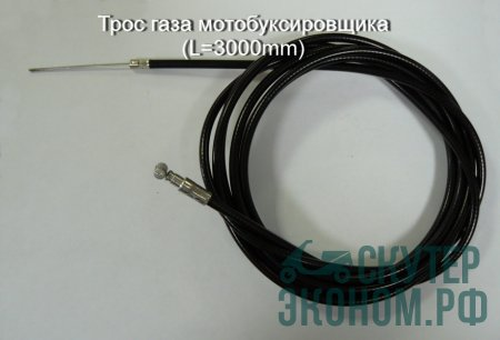 Трос газа мотобуксировщика (L=3000mm)