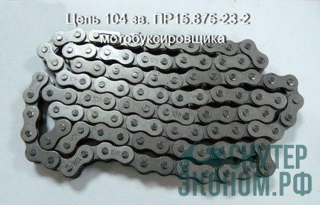 Цепь 104 зв. (ПР15.875-23-2) мотобуксировщика