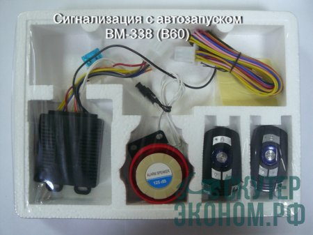 Сигнализация с автозапуском BM-338 (В60)