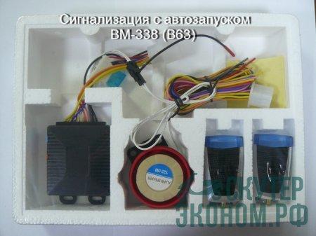 Сигнализация с автозапуском BM-338 (В63)