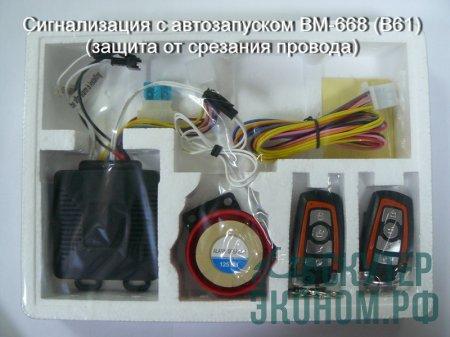Сигнализация с автозапуском BM-668 (В61) (защита от срезания провода)