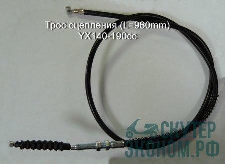 Трос сцепления (L=960mm) YX140-190cc