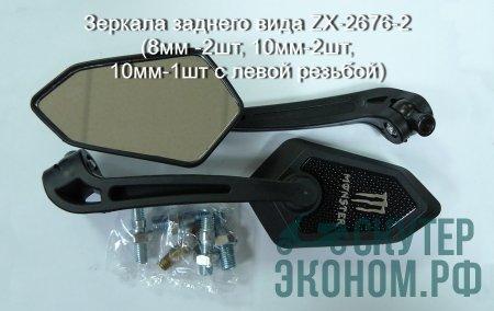 Зеркала заднего вида ZX-2676-2 (8мм -2шт, 10мм-2шт, 10мм-1шт с левой резьбой)