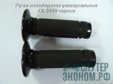 Ручки левая\правая универсальные ZX-B520 черные