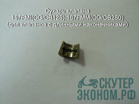Сухарь клапана 157FMI(CG/CB125)-167FMM(CG/CB250) (для клапанов с длинными наконечниками)
