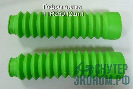 Гофры вилки TTR250 (2шт.)