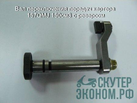 Вал переключения передач картера 157QMJ 150см3 с реверсом