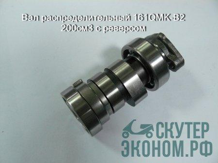 Вал распределительный 161QMK-B2 200см3 с реверсом